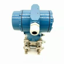 3051差壓變送器負壓變送器防爆壓力傳感器圖片