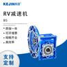 宁波科劲供应rv减速机蜗轮蜗杆减速机联机型减速机双机减速机