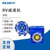 KEJIN科劲双轴入RV减速机VS小型微型手摇式减速箱齿轮箱波箱