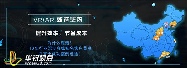 廣州華銳互動數字科技有限公司