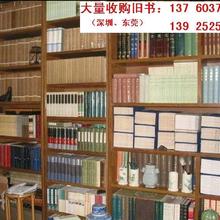 深圳哪里可以上門收購廢舊圖書二手書圖片