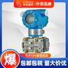北京压力变送器厂家工业型压力变送器3051DP/GP