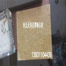 柏坡黄石材厂家柏坡黄花岗岩荔枝面青色柏坡黄石材价格图片