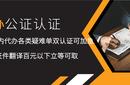 代办涉外单双认证.南京语相宜翻译公司图片