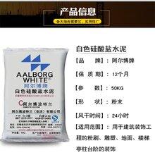 开封阿尔博高标号不发黄525白水泥做水磨石预制构件52.5白水泥图片