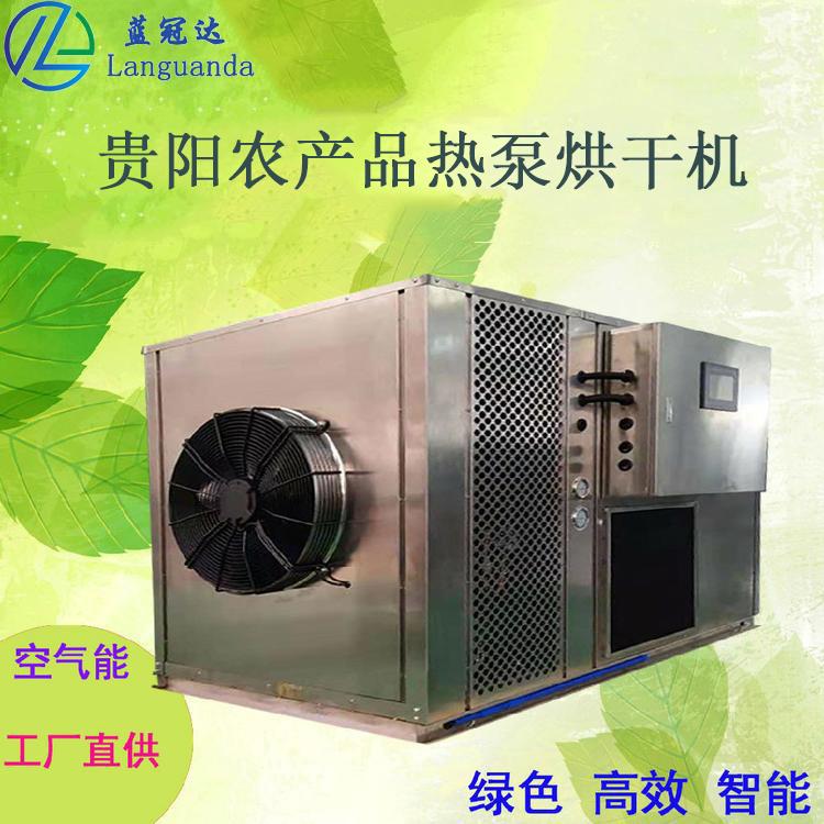 贵州烘干设备蓝冠达金丝皇菊烘干机中药材烘干机
