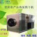貴州烘干設備藍冠達金絲皇菊烘干機中藥材烘干機