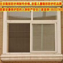 了解高层儿童隐形防护栏价格北京隐形防护网质量