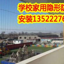 隐形防护网北京隐形防护网厂家制作防护栏价格