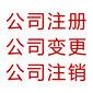 郑州各行公司代理记账乱账清理内部审计税务筹划图片