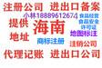 海南注冊公司注冊進出口貿易公司