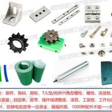 鋁型材配件-工業鋁型材-4080鋁型材-流水線工作臺-鋁材廠家-蘇荷圖片