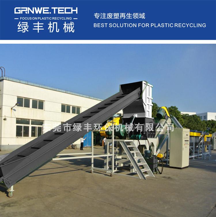 廣東自壓型綠豐軟質塑料大米包裝標簽紙破碎生產線,軟質塑料回收生產線