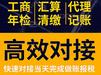 銀川代理記賬報稅工商代辦注冊注銷變更審計報告
