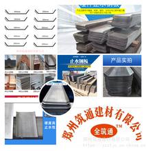 扶溝止水鋼板廠家直銷陽角止水鋼板直角止水鋼板圖片