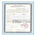 信息服務業務ICP許可證如何申請