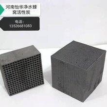 河南怡华蜂窝活性炭椰壳炭煤质柱状炭厂家图片