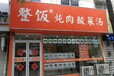 薛香記老飯盒