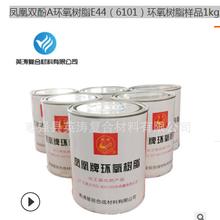 厂家供应E-44(6101)地坪专用耐高温防腐透明凤凰环氧树脂图片