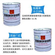 现货供应凤凰牌双酚A环氧树脂E-44(6101)耐高温防腐透明图片