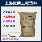 丙烯腈丁二烯苯乙烯AG11宁波台化ABS系列塑胶原料颗粒加工制品