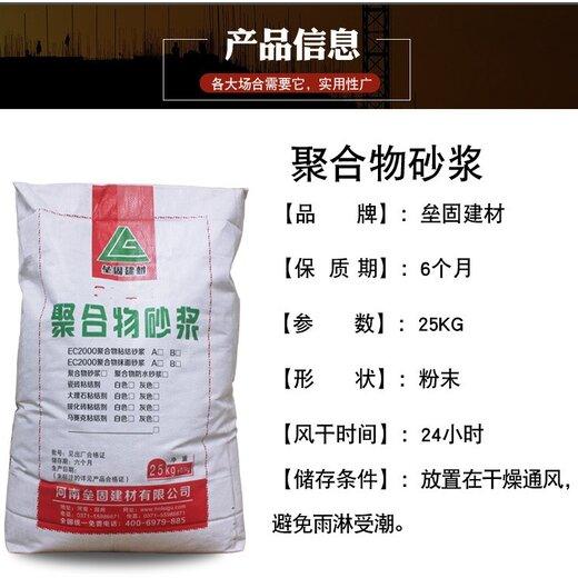 郑州砂浆聚合物砂浆建筑外墙外保温板粘接剂