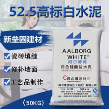 舞鋼525白水泥阿爾博白水泥圖片