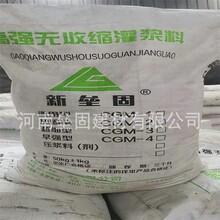 棗莊CGM灌漿料圖片