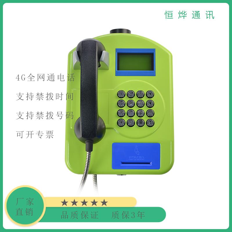 校园4G插卡电话机一卡通系统充值扣费金属外壳电话