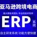 亞馬遜店群系統免費試用源頭ERP批量上傳