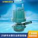 風動渦輪潛水泵FQW20-35/W
