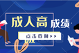 2021年湖南成人高考報名指南