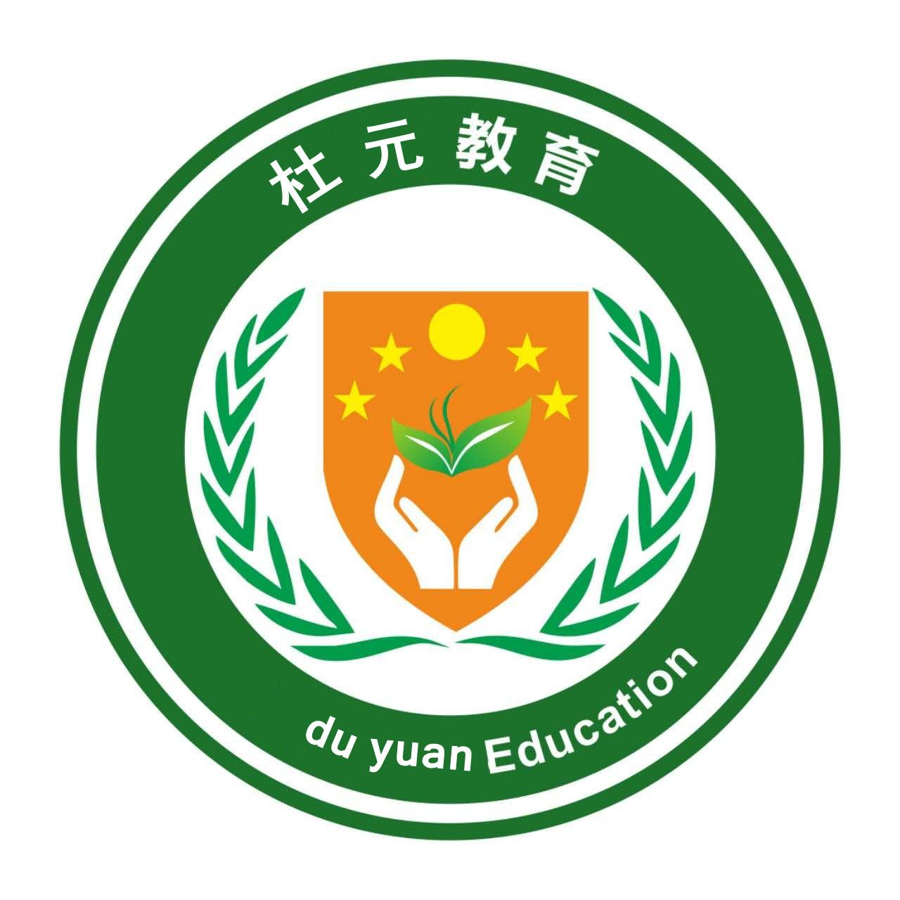 湖南杜元教育科技有限公司