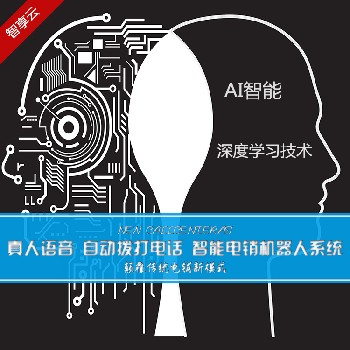 Al智能語音機器人代碼源哪家強