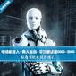 智能al電銷機器人的應用圖片