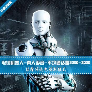 智能al電銷機器人的應用