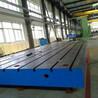 北重装配铸铁平台测量平台铸铁平板供应商质量可靠