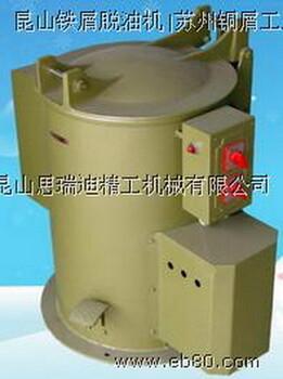 江苏常州不锈钢屑离心脱油机工业甩油机工业甩干机