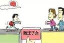 惠城引进人才入户入户惠州办理条件图片