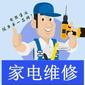 滁州LG微波爐維修電話》全市上門維修》24小時上門服務圖片