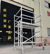 歐標鋁合金腳手架帶轱轆移動鋁梯架廠家2米裝修用圖片