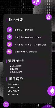 唐山APP定制開發