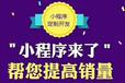唐山APP開發小程序開發網站建設免費技術支持多種營銷功能