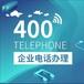 中國電信400電話