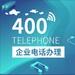 400電話招代理