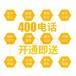 中國電信400電話官網