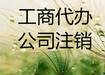 山东企副手企业服务