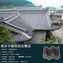 西藏巴青四合院仿古小青瓦圖片