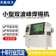全自動波峰焊機小型PCB板自動焊錫機圖片