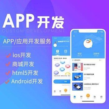 哈爾濱互聯網移動手機APP開發